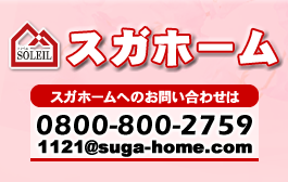 スガホーム|秋田県|大仙市|工務店|長期優良住宅|地域型住宅|グリーン化事業