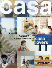 CASAシリーズの家プレゼント